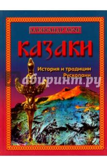 Казаки. История и традиции Русколани боглачев с первые фотографы кавказа