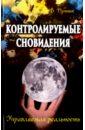 Путник Владимир Контролируемые сновидения. Управляемая реальность