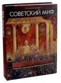 Советский миф. Произведения из собрания Русского музея