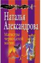 Александрова Наталья Николаевна Магистры черно-белой магии