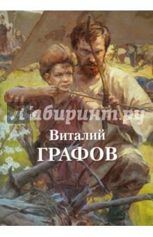 Виталий Графов (Белый город) Яренск Продажа б у товаров