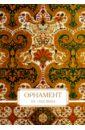 Орнамент. XV-XIX века орнамент xv–xix века