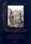 Одежда и вооружение гвардии, военно-учебных заведений, казачьих и национ. войск с 1796 по 1801 год
