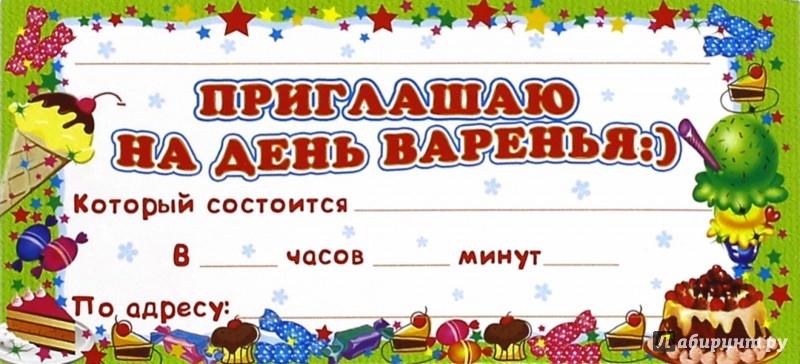 Пригласительные на день рождения ребенку 7 лет