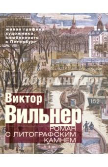 Роман с литографским камнем. Живая графика художника, влюбленного в Петербург (Канал)