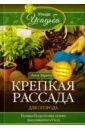 Зорина Анна Крепкая рассада для огорода. Гарантия высокого урожая