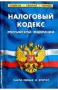 Налоговый кодекс РФ. Части 1-2 на 01.03.16,