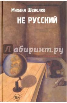 Не русский михаил шевелев не русский