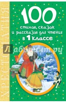 100 стихов, сказок и рассказов для чтения в 1 классе. Хрестоматия АСТ