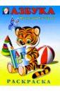 Степанов Владимир Александрович Азбука (тигренок). Раскраска азбука для самых маленьких тигренок