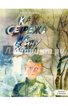 Купить Как Сережа на войну ходил, Нигма, Сказки отечественных писателей