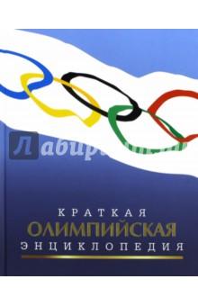 Краткая олимпийская энциклопедия билеты на открытие олимпийских игр 2014