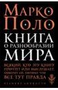 Книга о разнообразии мира, Поло Марко