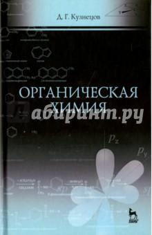 Органическая химия. Учебное пособие органическая химия учебник