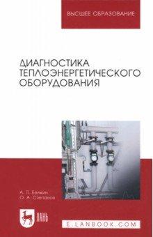 Диагностика теплоэнергетического оборудования. Учебное пособие оборудования для косметологического кабинета