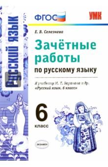 Книга Русский язык класс Зачетные работы к учебнику М Т  Русский язык 6 класс Зачетные работы к учебнику М Т Барановой и др