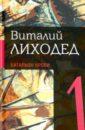 Лиходед Виталий Григорьевич Собрание сочинений в пяти томах. Том 1.Батальон крови