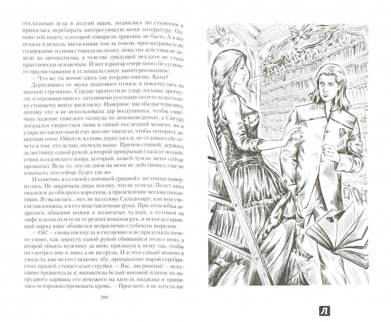 Иллюстрация 1 из 13 для Магическая академия. Достать василиска! - Ева Никольская | Лабиринт - книги. Источник: Лабиринт