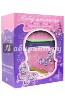 """Набор для школьницы """"Ажурные бабочки"""" (39924) Феникс+"""