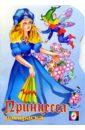 Принцесса и эльф (раскраска)