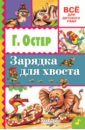 Остер Григорий Бенционович Зарядка для хвоста