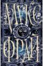 обложка электронной книги Энциклопедия мифов. К-Я