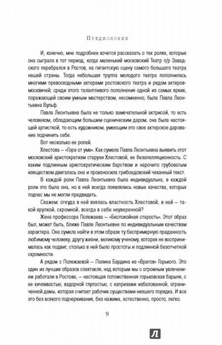 Иллюстрация 9 из 21 для Лучшая подруга Фаины Раневской. В старом и новом театре. Воспоминания - Павла Вульф | Лабиринт - книги. Источник: Лабиринт