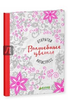 Волшебные цветы. Открытки-антистресс открытки антистресс волшебные цветы издательство клевер ут 00013658