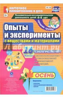Познавательно-исследовательская деятельность детей.  Осень. Старшая группа (4-5 лет). ФГОС scout nano exclusive