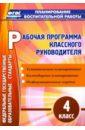 Рабочая программа классного руководителя. 4 класс, Арнгольд Ирина Валерьевна