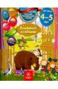 Домашняя академия. Сборник развивающих заданий. Для детей 4-5 лет