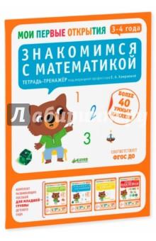 Знакомимся с математикой. 3-4 года. ФГОС ДО