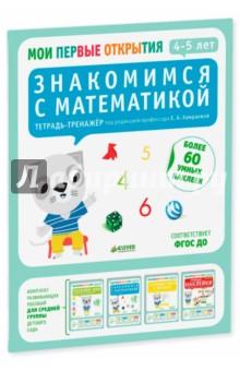 Знакомимся с математикой. 4-5 лет. ФГОС ДО