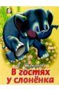 Степанов Владимир Александрович В гостях у слоненка