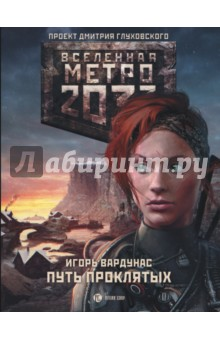 Метро 2033. Путь проклятых метро 2033 путь проклятых