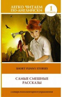 Самые смешные рассказы. ISBN: 978-5-17-095436-0