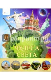 Обложка книги Чудеса света