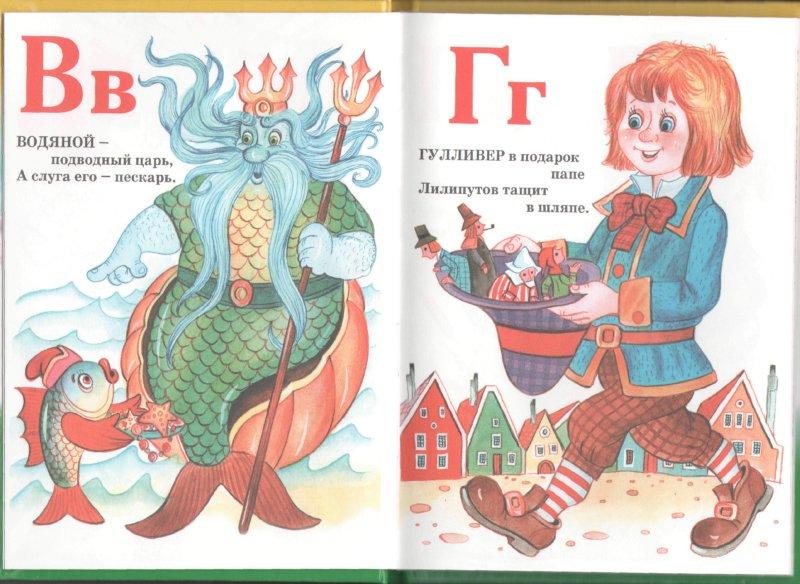 Иллюстрация 1 из 12 для Сказочная Азбука - Владимир Степанов | Лабиринт - книги. Источник: Лабиринт