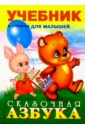 Степанов Владимир Александрович Сказочная Азбука сказочная азбука жёлтая