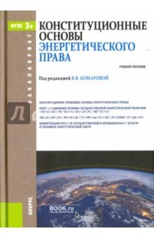 Конституционные основы энергетического права (для бакалавров). Учебное пособие. ФГОС препараты энергетики без рецепта