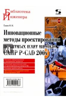 Инновационные методы проектирования печатных плат на базе САПР P-CAD 200x cad u37 usb studio recording microphone