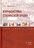 Журналистика сталинской эпохи. 1928-1950-е годы