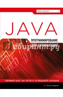 Программирование на Java для начинающих вадим будилов интернет программирование на java