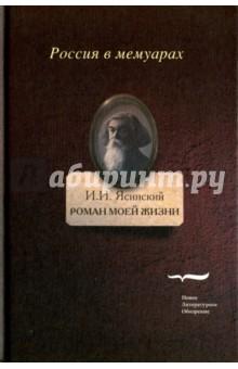 Роман моей жизни. Книга воспоминаний. Том 2 ясинский и роман моей жизни книга воспоминаний комплект из 2 книг