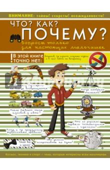 Купить Что? Как? Почему? Вопросы только для настоящих мальчишек, АСТ, Все обо всем. Универсальные энциклопедии