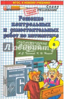 Книга Математика класс Решение контрольных и самостоятельных  Решение контрольных и самостоятельных работ