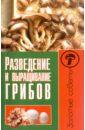 Жмакин Максим Сергеевич Разведение и выращивание грибов а и морозов выращивание шампиньонов