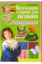 Обложка Коллекция узоров для вязания спицами