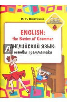 Английский язык. Основы грамматики. Для занятий взрослыми с детьми. Учебное пособие бутсы зальные nike nike ni464abufh40
