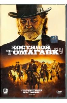 Zakazat.ru: Костяной томагавк (DVD). Крейг Залер С.